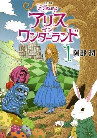 Shop Alice in Wonderland Products