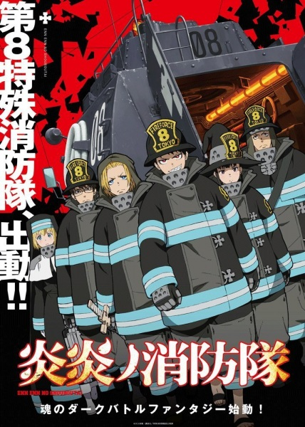 Shop Fire Force Products