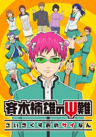 Shop The Disastrous Life of Saiki K. Products